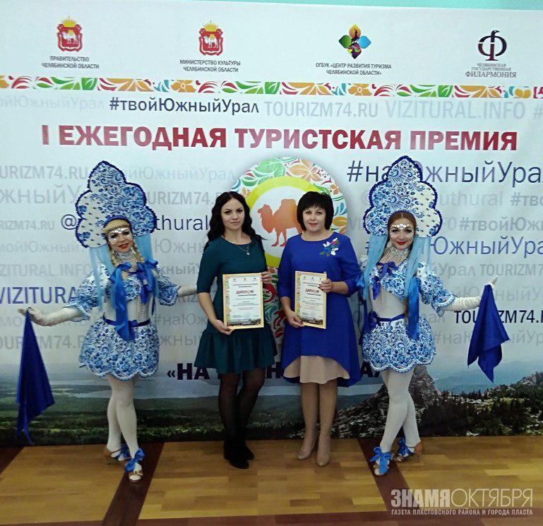 Пластовчане в туристической орбите Южного Урала