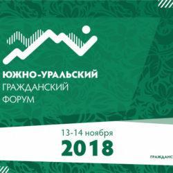13 и 14 ноября в отеле «Редиссон Блу Челябинск» пройдет Южно-Уральский гражданский форум.