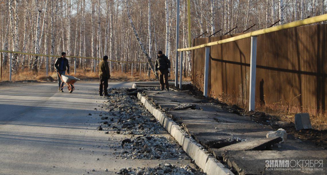 В Пласте подрядчики переделывают тротуар