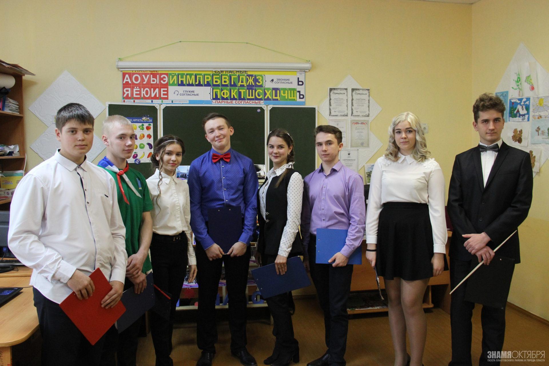 Лучшие старшеклассники Пластовского района поборолись за звание «Ученик года»