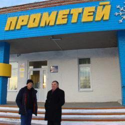 """Демаринский """"Прометей"""" встречает гостей"""