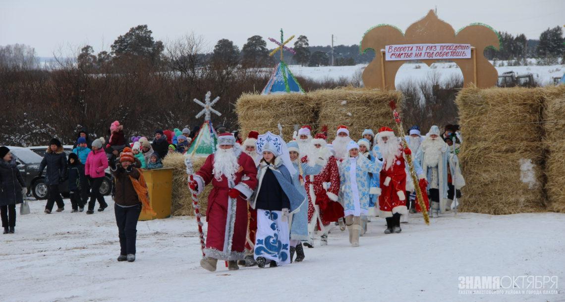 Деды Морозы вновь встречаются в Пласте