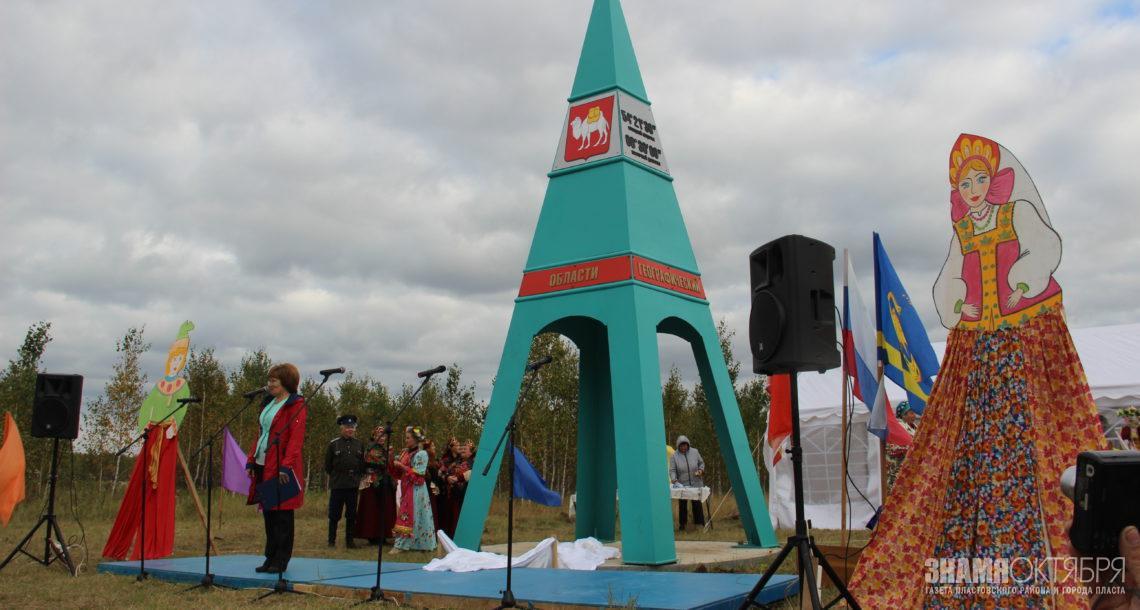 Юбилей Челябинской области отметим в Центре области!