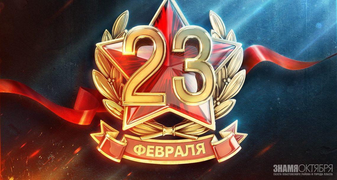 """Праздничный концерт """"Слава тем, кому гордое имя Защитник Отечества!"""""""