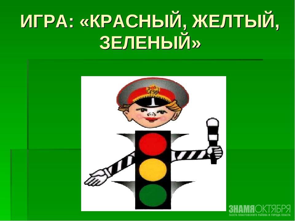 Игровая программа «Красный, жёлтый, зелёный».
