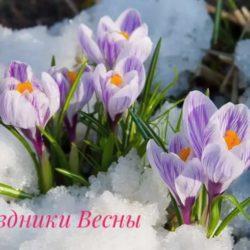 Праздники Весны!