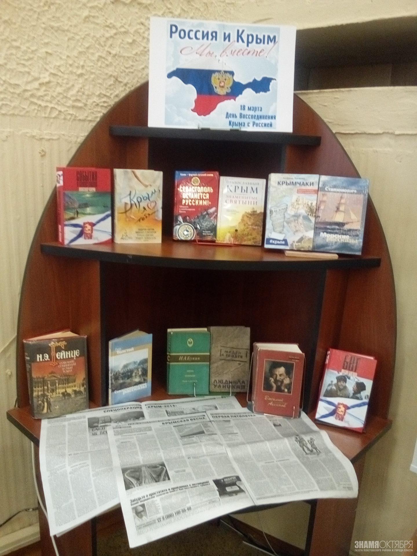 Виртуальный  экскурс в историю «Крым и Россия – общая судьба».