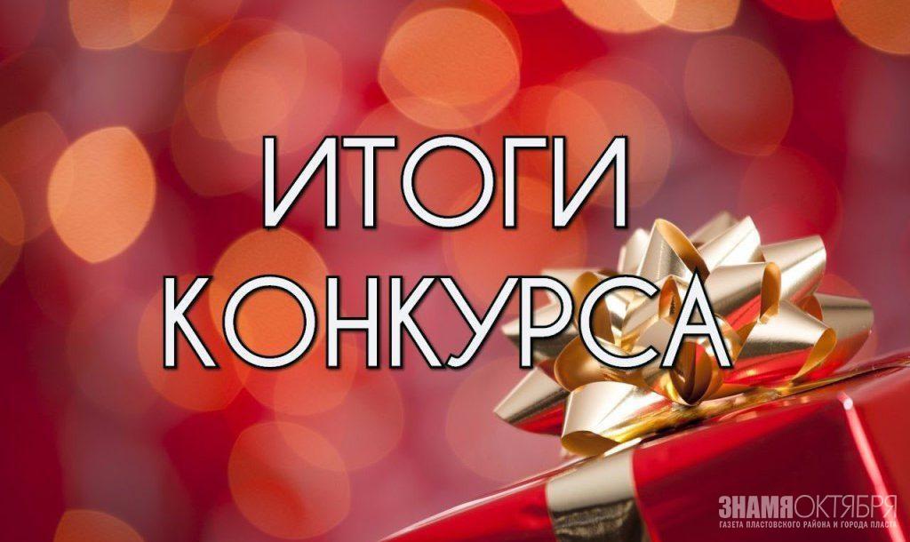 Результаты Конкурса на лучшее новогоднее оформление населённых пунктов сельских поселений