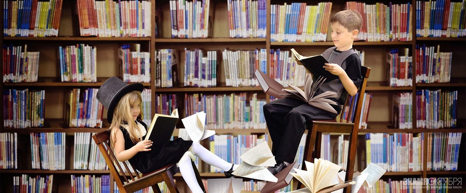Приглашаем на районный фестиваль книги и чтения «Читаю я! Читаем мы! Читают все!».