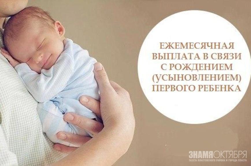 Новая ежемесячная выплата в связи с рождением (усыновлением) первого ребенка.