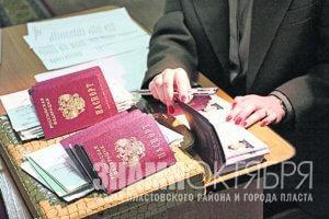 График приема граждан должностными лицами отделения по вопросам миграции Отдела МВД России по Пластовскому району по предоставлению государственных услуг.