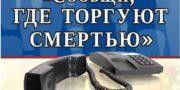 """Общероссийская акция """"Сообщи, где торгуют смертью"""""""