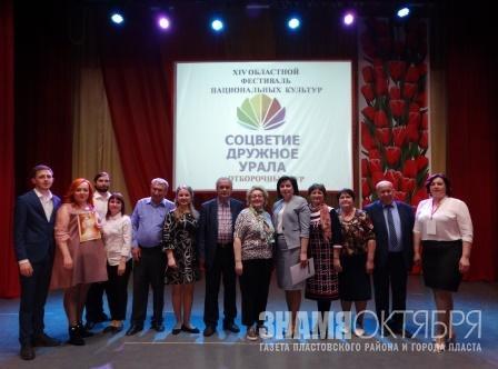 Пласт встретил «Соцветие дружное Урала»