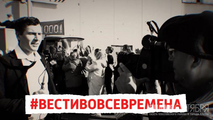 60 часов только новости: на Южном Урале пройдет беспрецедентный марафон «ВЕСТИ» во все времена»