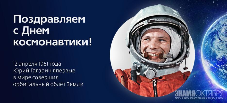 Алексей Текслер поздравил южноуральцев с Днем космонавтики.