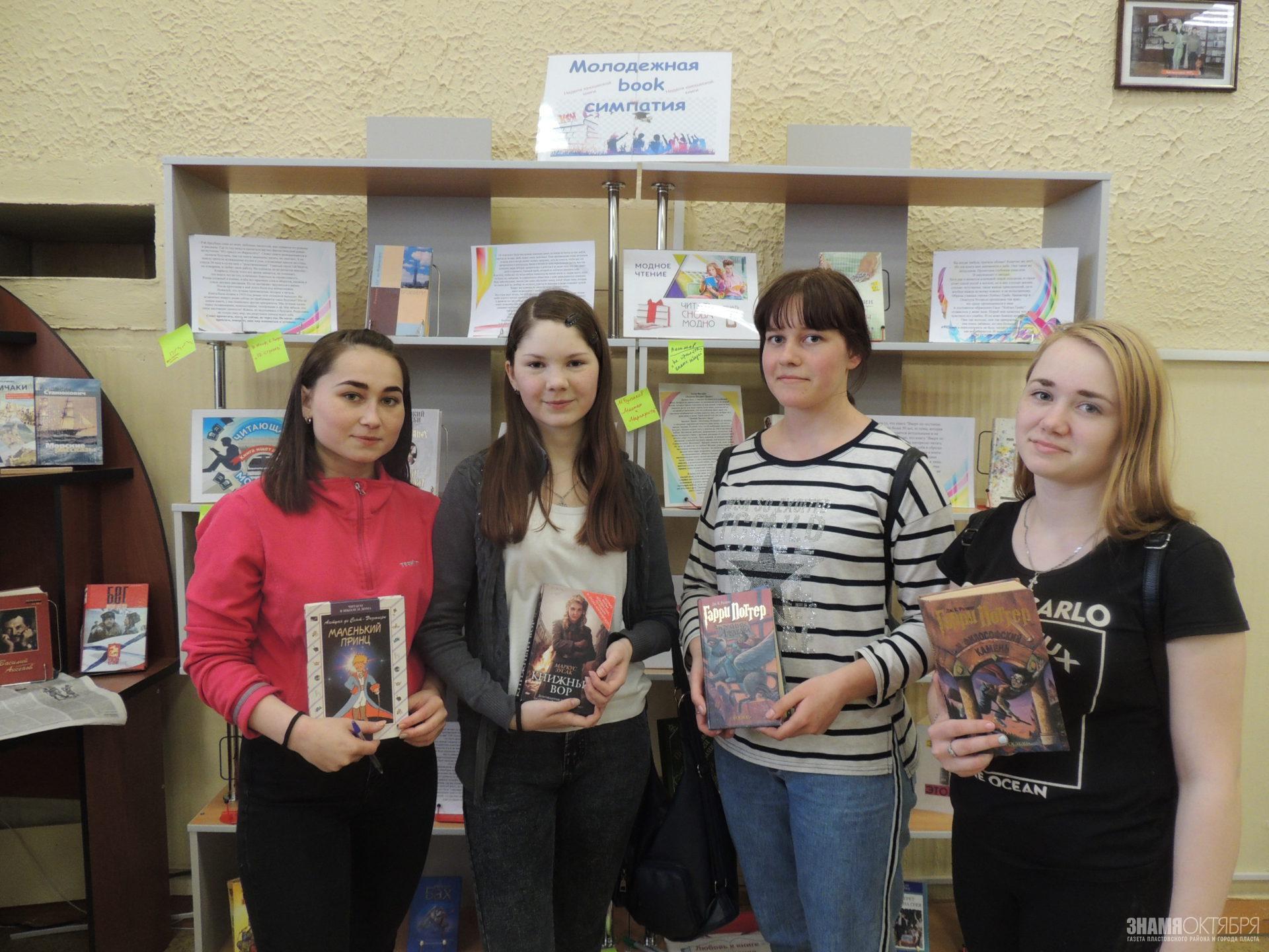 Выставка - совет «Молодежная book симпатия».
