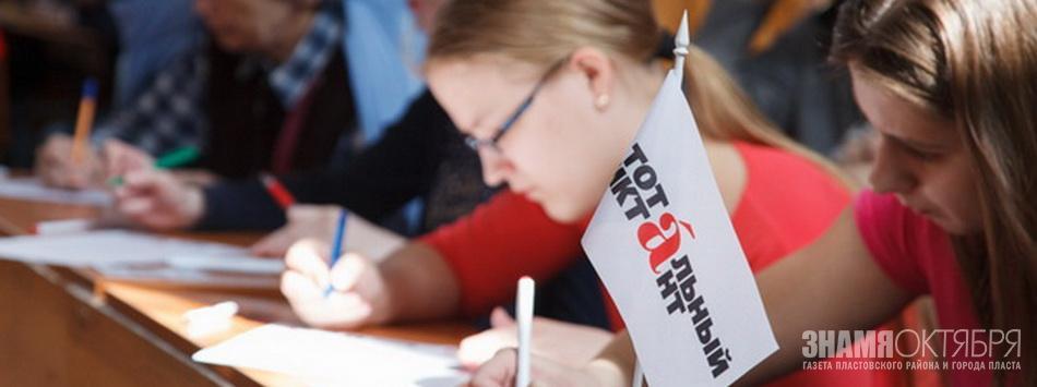 Международная акция по проверке грамотности «Тотальный диктант-2019».