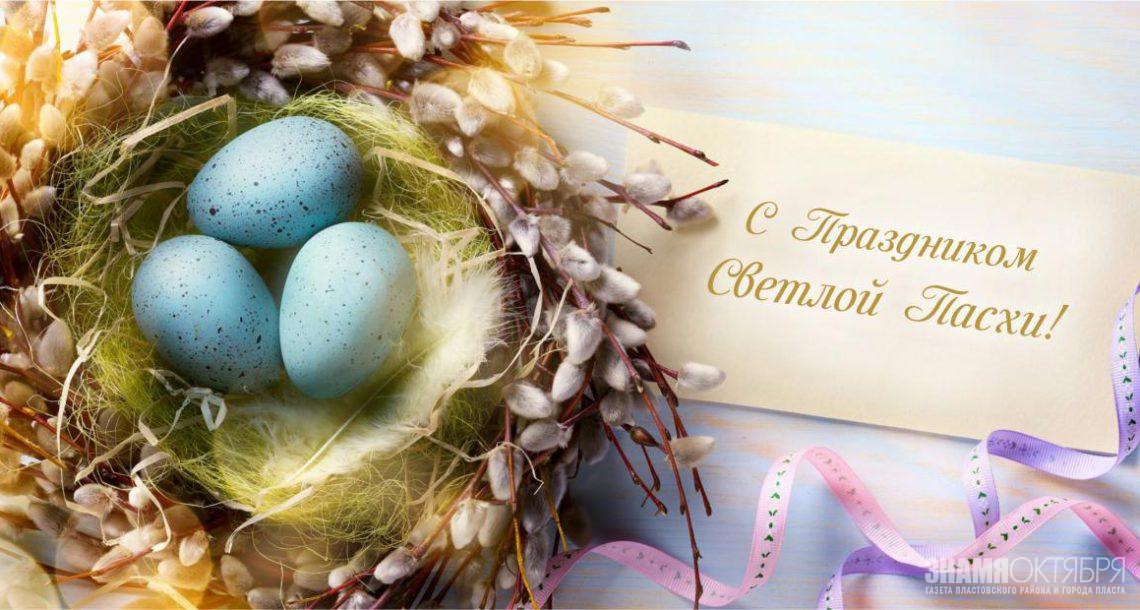 Поздравление со Светлым Воскресением Христовым!