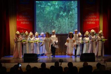 День работника культуры Пластовского муниципального района