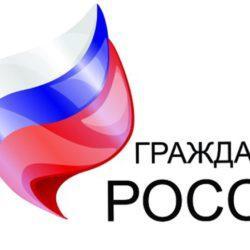 Подведение итогов конкурса эссе «Я – гражданин России»