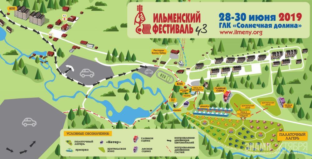 Стала известна программа Ильменского фестиваля