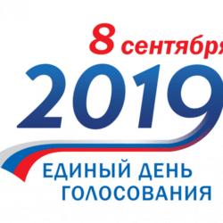 Челябинская область готовится к Единому дню голосования