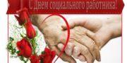 Поздравление работников социальной защиты от Алексея Текслера