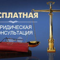 Приглашаем на бесплатную юридическую консультацию
