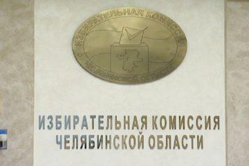 Завершен прием заявок от кандидатов на пост губернатора Челябинской области