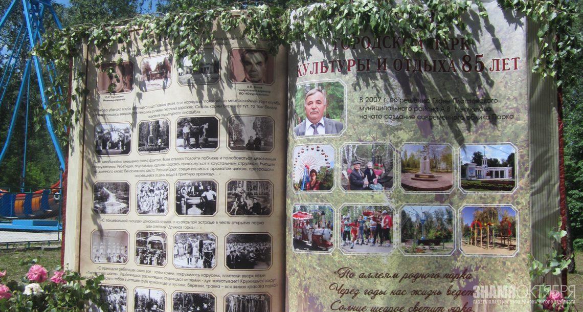 Листает парк истории страницы