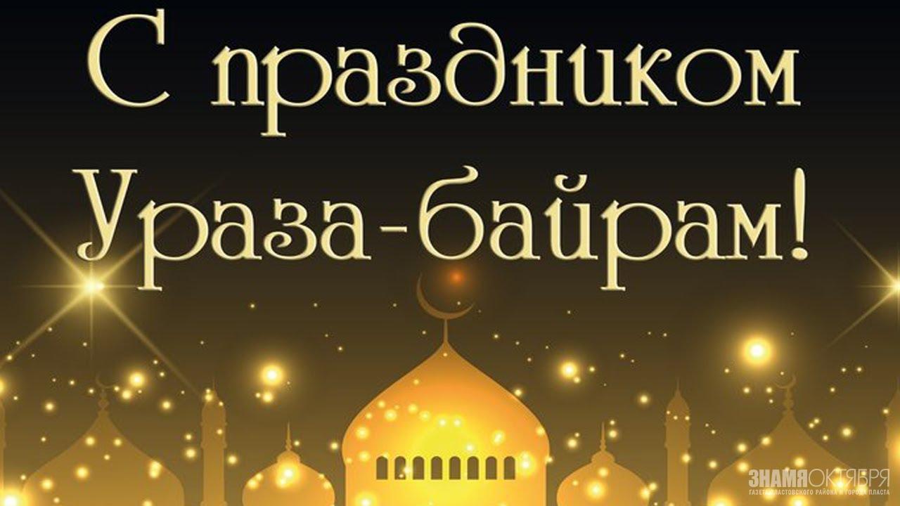 Поздравление мусульман с началом большого праздника Ураза-байрам от Алексея Текслера