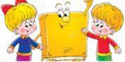 Театрализованная экскурсия «Ребятишки - в гости к книжкам»
