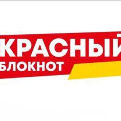 Новый проект на ОТВ - «Красный блокнот»!