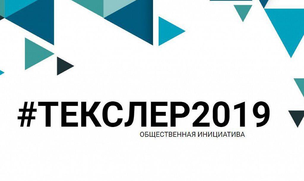 Обсуждение инициатив проекта «Текслер-2019» пройдет в Челябинске