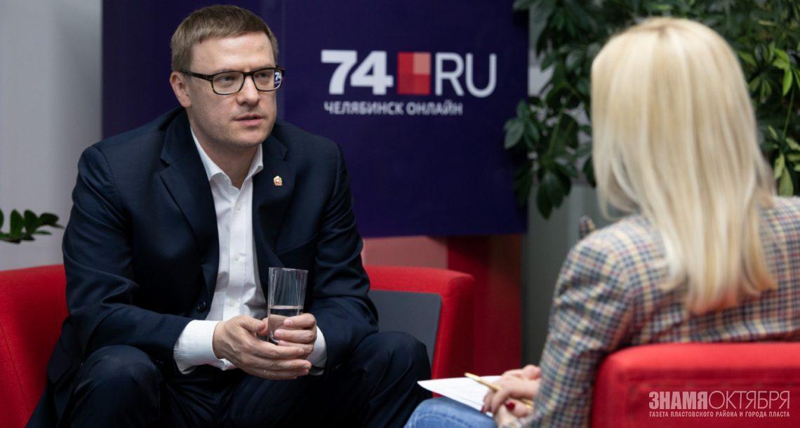 Интервью главы Челябинской области Алексея Текслера