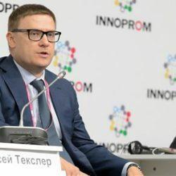 Десятая международная промышленная выставка Иннопром