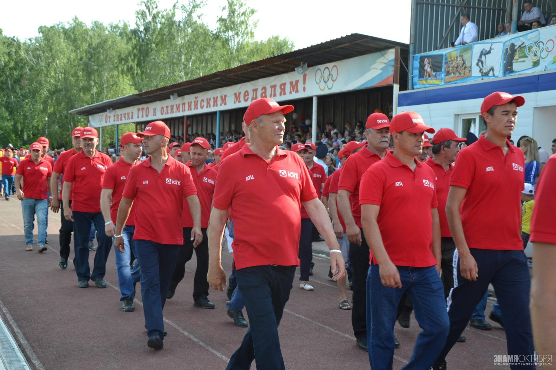 День Пластовского района и День металлурга!
