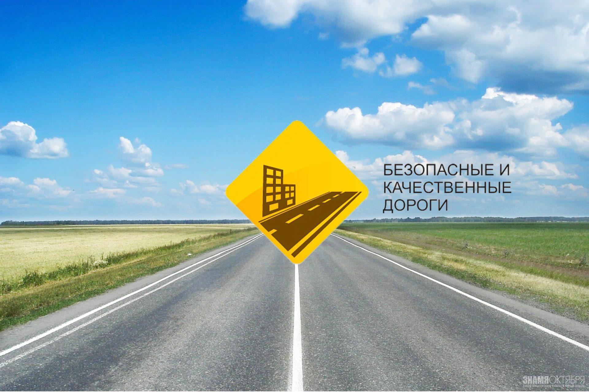 """Нацпроект """"Безопасные и качественные автомобильные дороги""""."""
