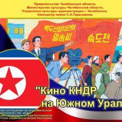 Кино КНДР на Южном Урале