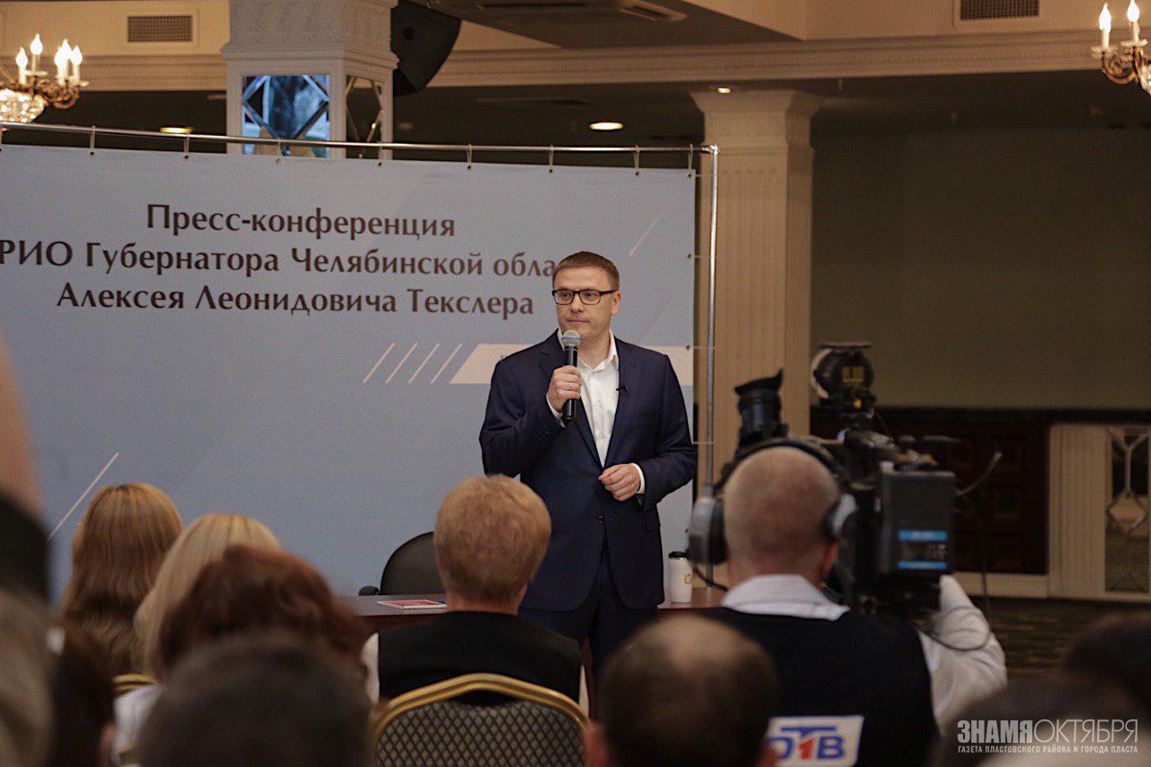 Алексей Текслер на своей пресс-конференции ответил на полсотни вопросов