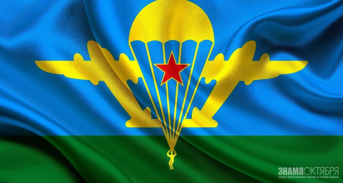 Поздравление главы региона Алексея Текслера с Днем воздушно-десантных войск