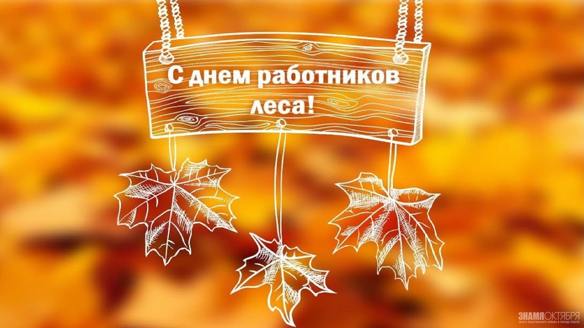 День работников леса и лесоперерабатывающей промышленности!