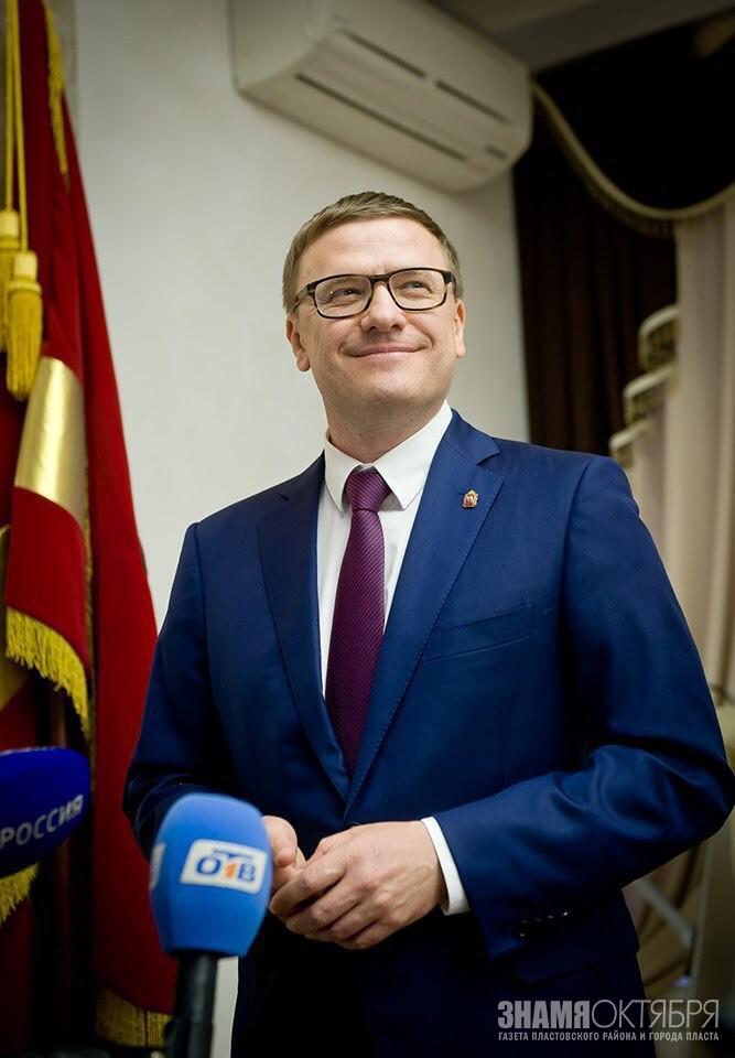 Алексей Текслер официально стал губернатором