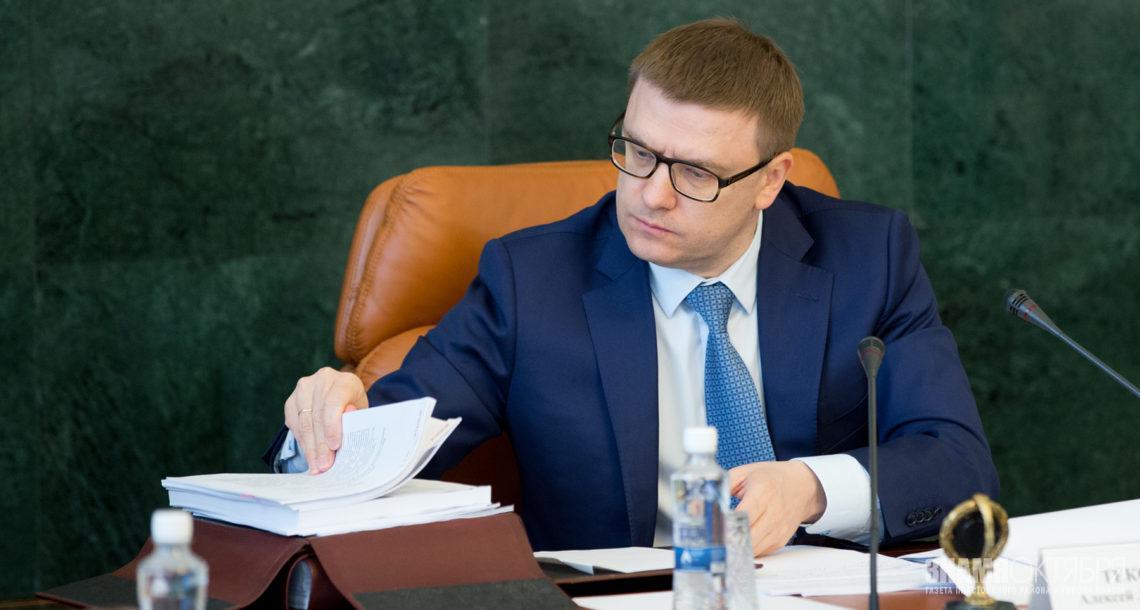 Губернатор Алексей Текслер принял ряд кадровых решений