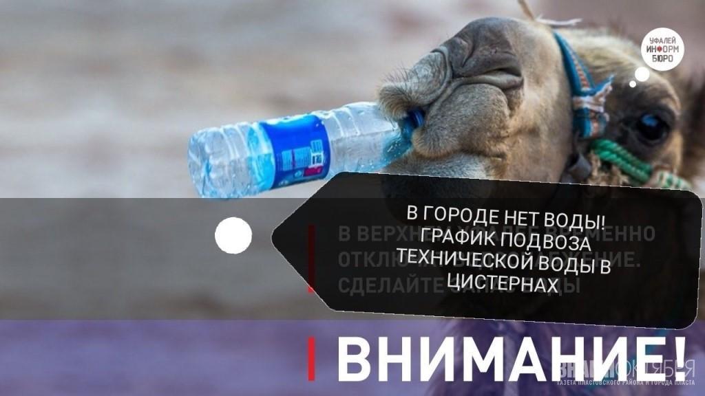 Жесткая плетка Алексея Текслера вернула воду Верхнему Уфалею