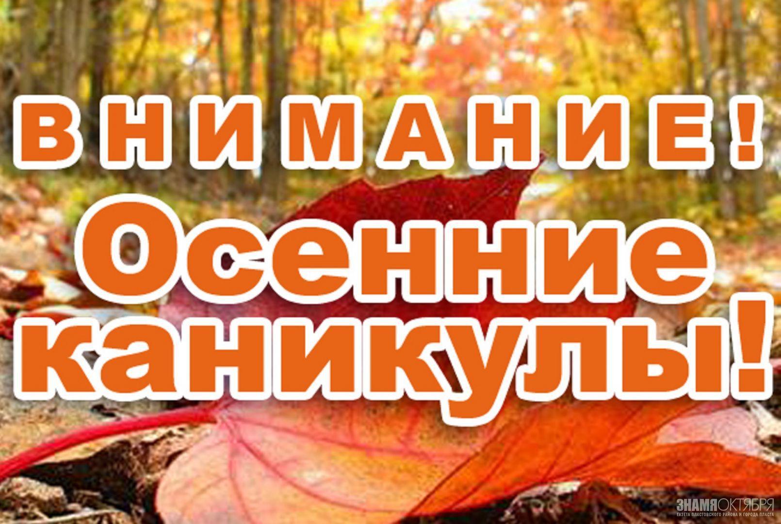 Профилактическое мероприятие «Осенние каникулы»