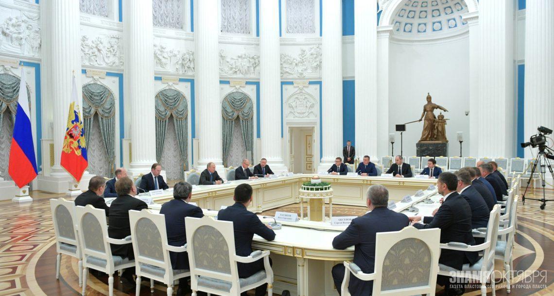 Владимир Путин собрал за одним столом вновь избранных 19 губернаторов