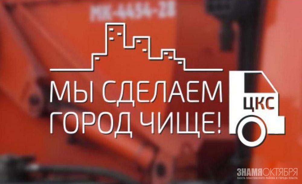 График выездной работы специалистов  ООО «Центр коммунального сервиса»