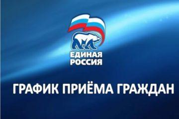 График приема граждан в Депутатском Центре Пластовского местного отделения Партии «ЕДИНАЯ РОССИЯ» на декабрь месяц
