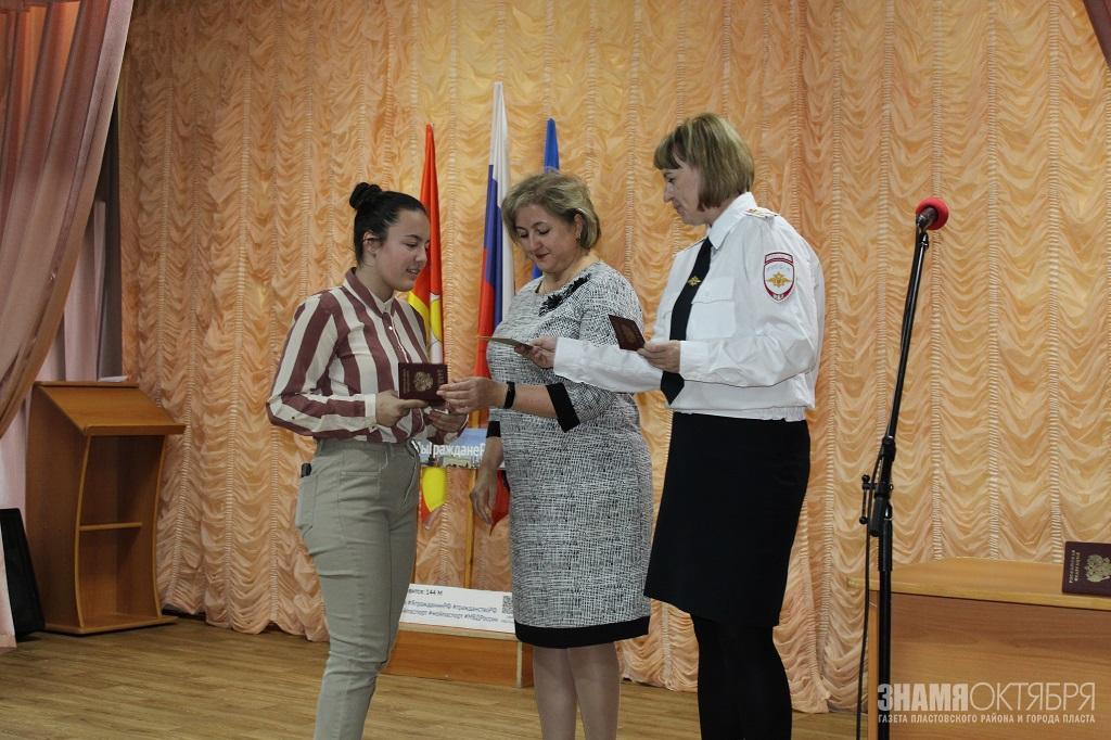 Вручение паспортов юным гражданам